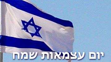 יום העצמאות טיול מנגל נחל דן ירושלים דרום צפון